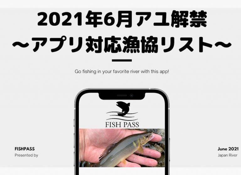 2021年6月アユ解禁〜アプリ対応漁協リスト〜
