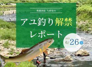 釣り人前年の4倍‼️2021奥越漁協アユ釣り解禁