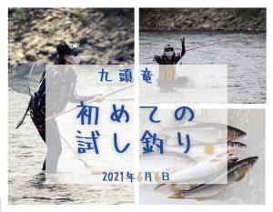 九頭竜川6月12日解禁〜試し釣り挑戦と釣り場MAP〜