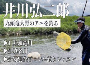 井川弘ニ郎プロが九頭竜大野にやってきた(九頭竜川・真名川・アユ釣りレッスン)
