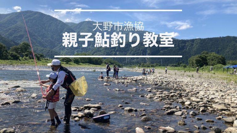 親子鮎釣り教室レポート〜大野市漁協〜