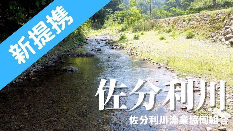 福井県)佐分利川漁協でフィッシュパスが使えます