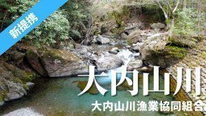 三重県)大内山川漁協でフィッシュパスが使えます