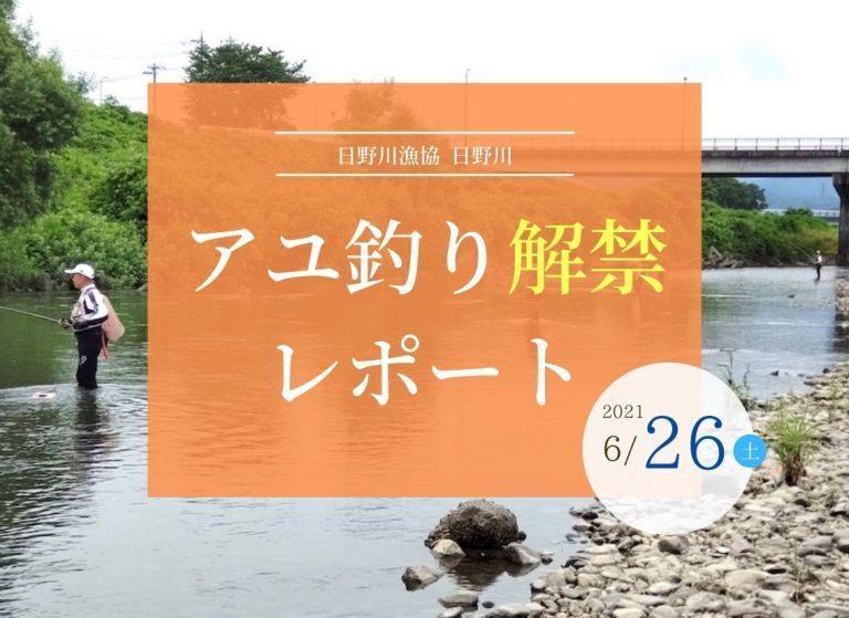 2021日野川アユ釣り解禁