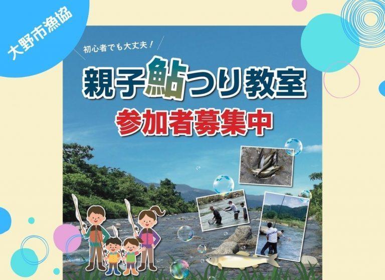 親子鮎つり教室 参加者募集‼(大野市漁協)