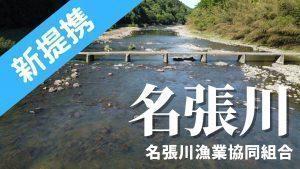 三重県)名張川漁協でフィッシュパスが使えます