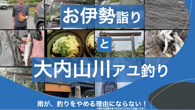 お伊勢詣りと大内山川アユ釣り〜雨が、釣りをやめる理由にならない!