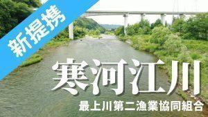 山形県)最上川第二漁協でフィッシュパスが使えます