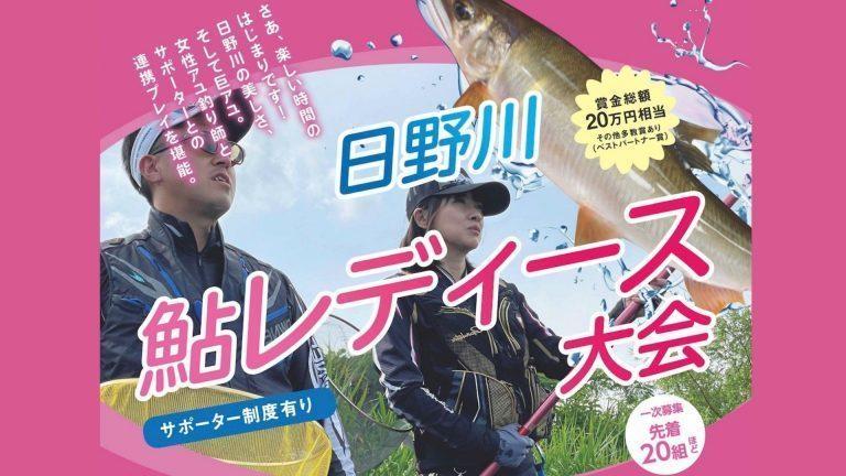 【参加者募集】日野川鮎レディース大会9/5(2021)
