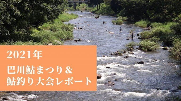 2021年 巴川鮎まつり&鮎釣り大会レポート