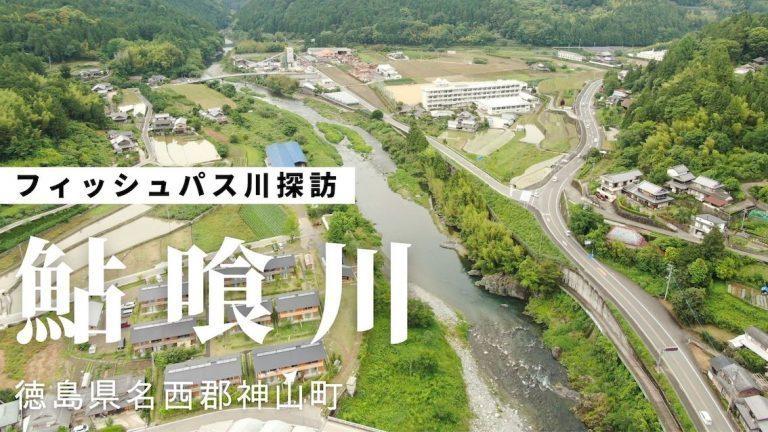 フィッシュパス川探訪「徳島県 鮎喰川」