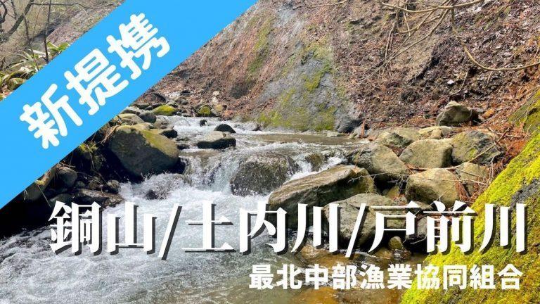 山形県)新庄市地域を管轄する 最北中部漁協でフィッシュパスが使えます