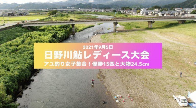 第2弾:アユ釣り女子集合!日野川 鮎レディース大会〜優勝15匹と大物24.5cm〜