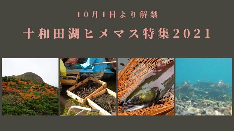 【10月1日】十和田湖ヒメマス解禁2021〜遊漁券販売のお知らせ〜