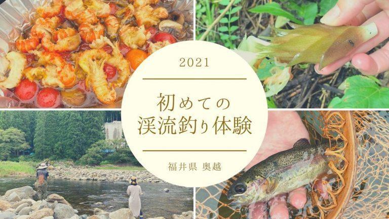 初めての渓流釣り体験 in奥越2021