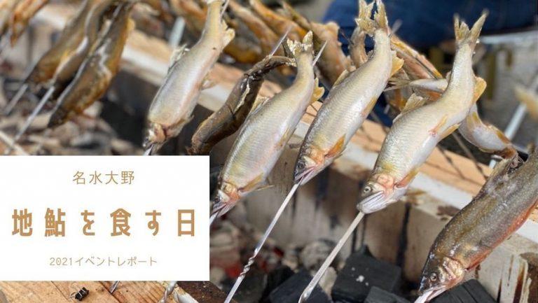 『名水大野 地鮎を食す日2021』イベントレポート