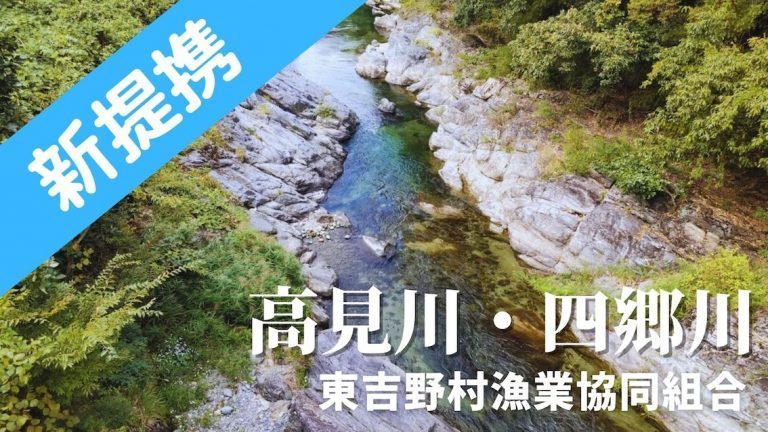 奈良県 初!東吉野村漁協でフィッシュパスが使えるようになりました!