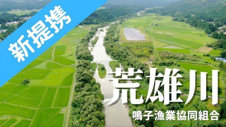 宮城県)鳴子漁協でフィッシュパスが使えます